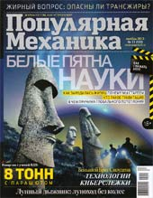 Popular Mechanics Russia, n0.11, November 2013, cover.