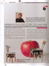 Popular Mechanics Russia, page 118 featuring kinetic dancing chair with apple.