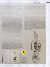 Popular Mechanics Russia, page 119 featuring Pica-Pau, kinetic woodpecker.
