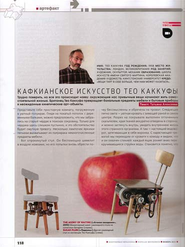 Popular Mechanics Russia, featuring kinetic art by Theo Kaccoufa.